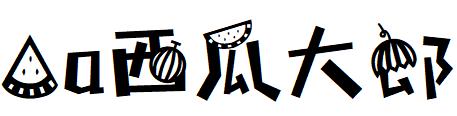 字体管家西瓜先生体(西瓜大郎).TTF