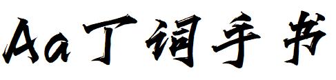 Aa丁词手书.TTF