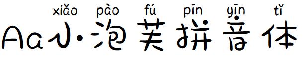 Aa小泡芙拼音体.TTF