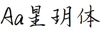 Aa星玥体.TTF