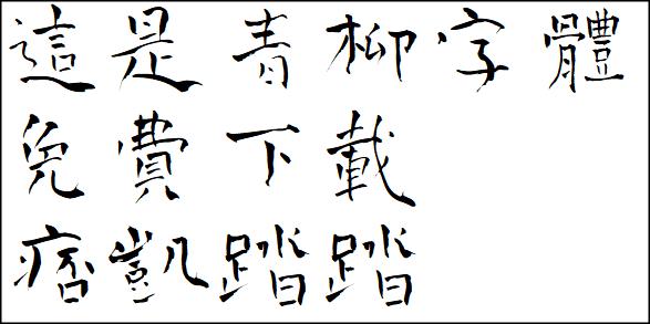 来自日系字体的一些免费可商用的书法字体
