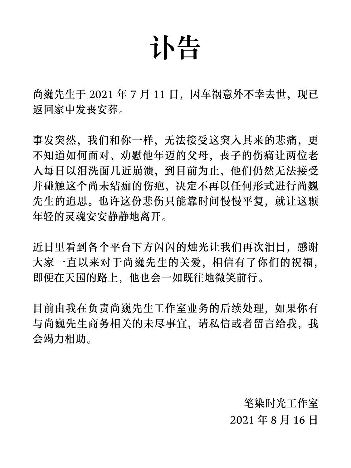 震惊,,,著名字体设计师尚巍老师因车祸去世