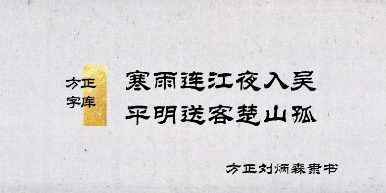 方正刘炳森隶书