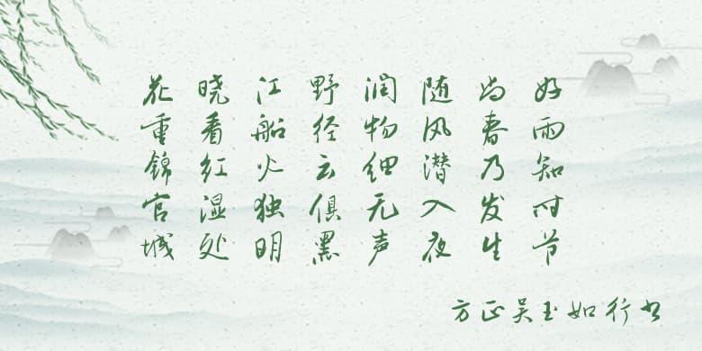 方正吴玉如行书-