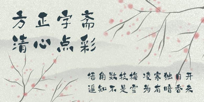 方正字斋清心点彩