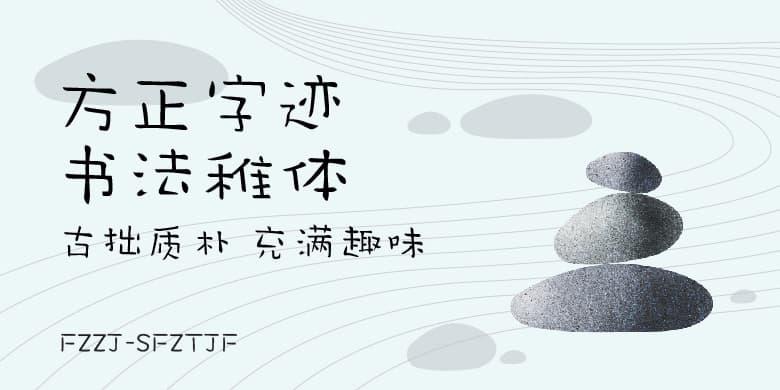 方正字迹-书法稚体