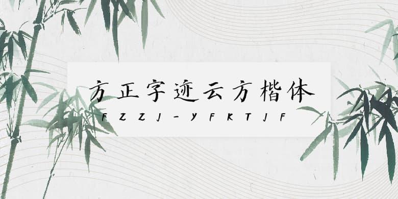方正字迹-云方楷体