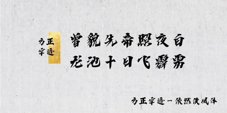 方正字迹-依然侠风体
