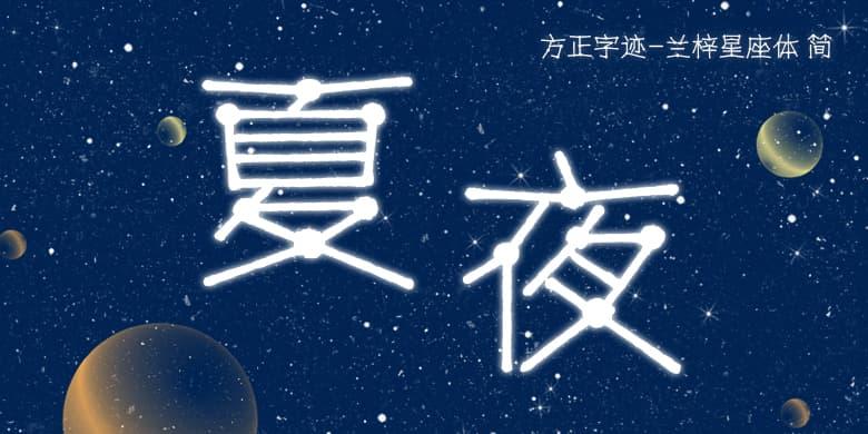方正字迹-兰梓星座体