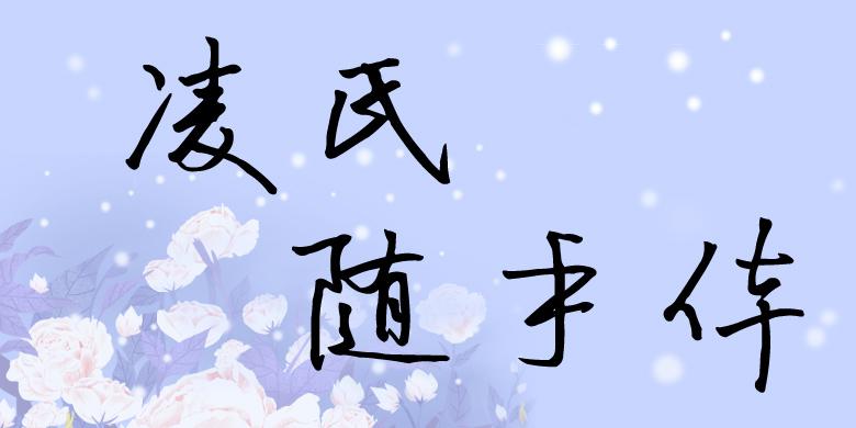 方正字迹-凌氏随手体