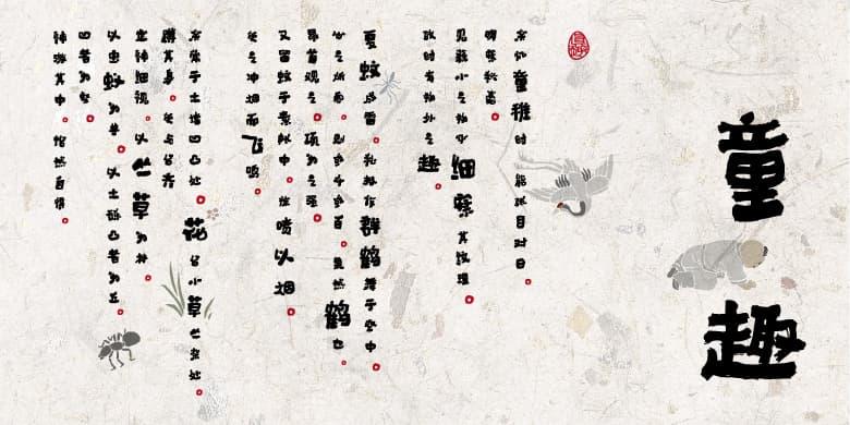 方正字迹-刘鑫标幼体