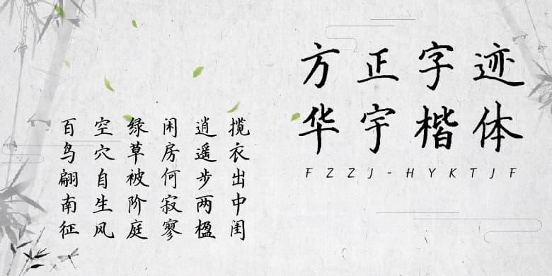 方正字迹-华宇楷体