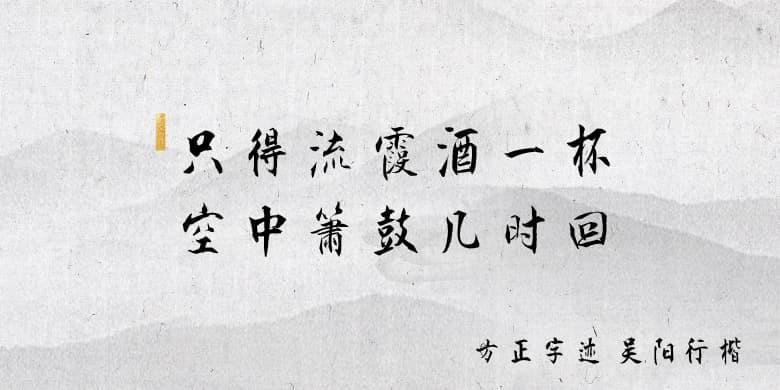 方正字迹-吴阳行楷