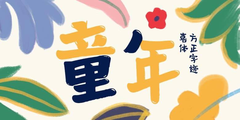 方正字迹-喜体