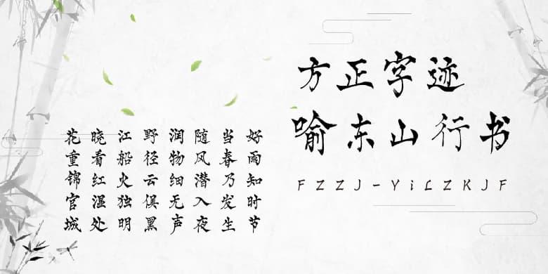 方正字迹-喻东山行书