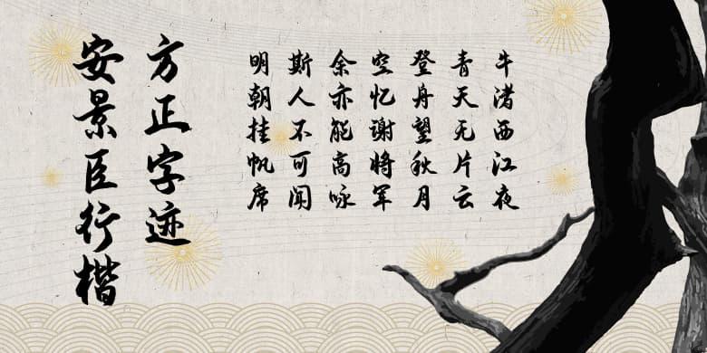 方正字迹-安景臣行楷