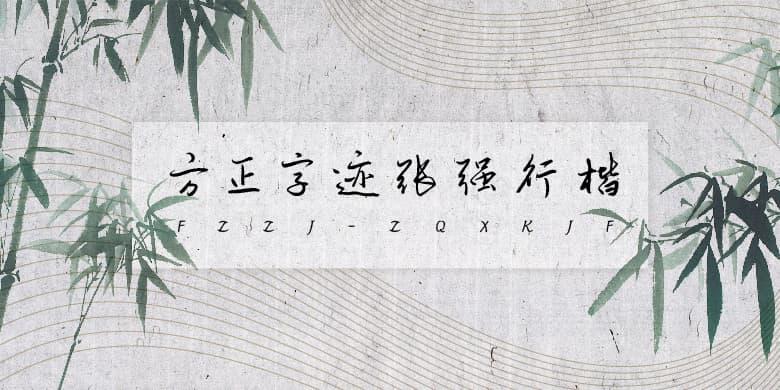 方正字迹-张强行楷