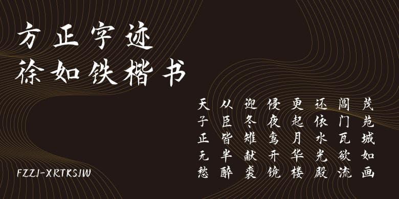 方正字迹-徐如铁楷书