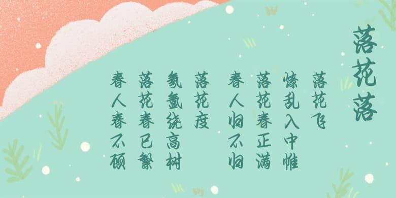 方正字迹-徐良怀行书