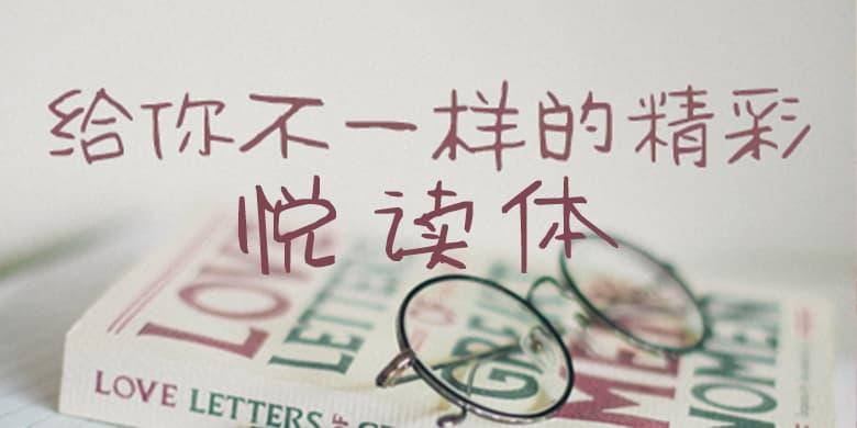 方正字迹-悦读体
