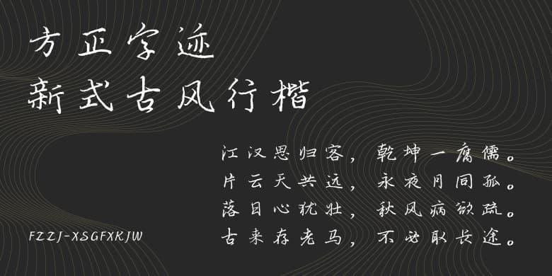 方正字迹-新式古风行楷