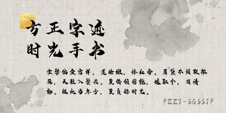 方正字迹-时光手书