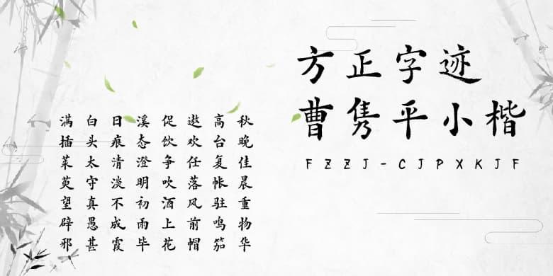 方正字迹-曹隽平小楷