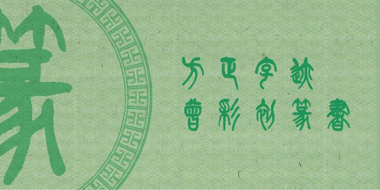 方正字迹-曾彩初篆书
