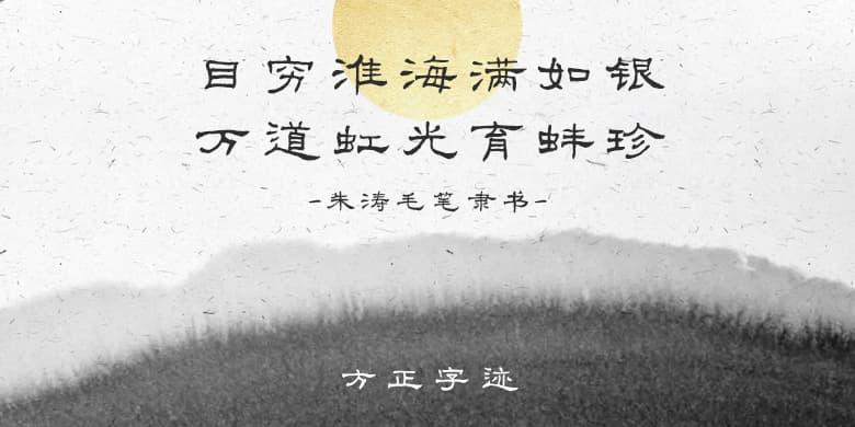 方正字迹-朱涛毛笔隶书