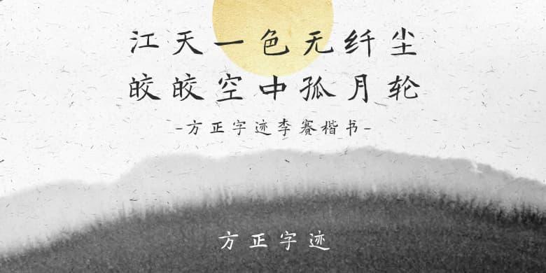 方正字迹-李赛楷书