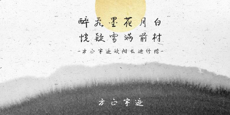 方正字迹-欧阳长迪行楷