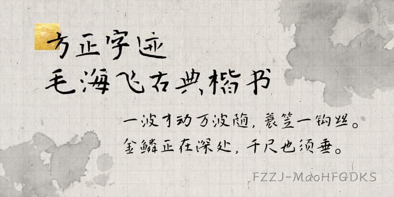 方正字迹-毛海飞古典楷书