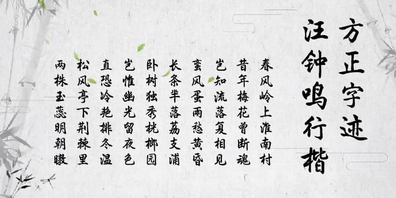 方正字迹-汪钟鸣行楷