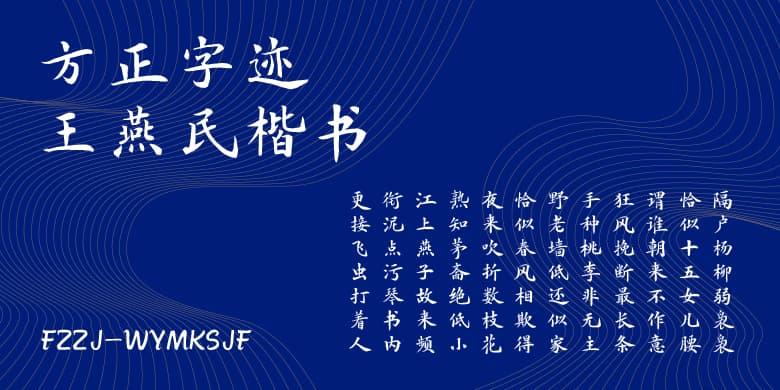 方正字迹-王燕民楷书