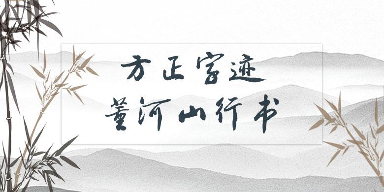 方正字迹-董河山行书