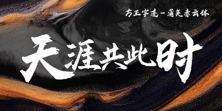 方正字迹-蒲尧赤云体