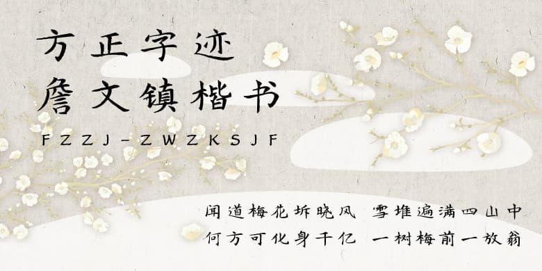 方正字迹-詹文镇楷书