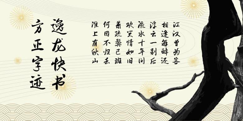 方正字迹-逸龙快书