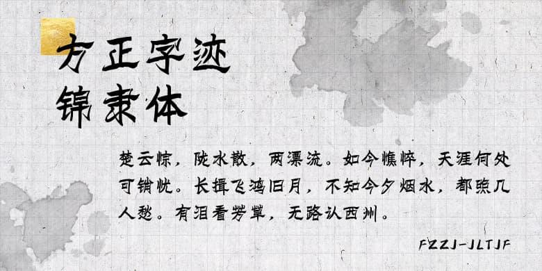 方正字迹-锦隶体
