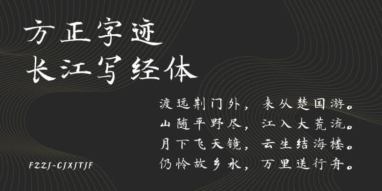 方正字迹-长江写经体