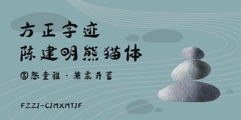 方正字迹-陈建明熊猫体