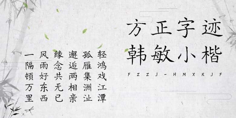 方正字迹-韩敏小楷