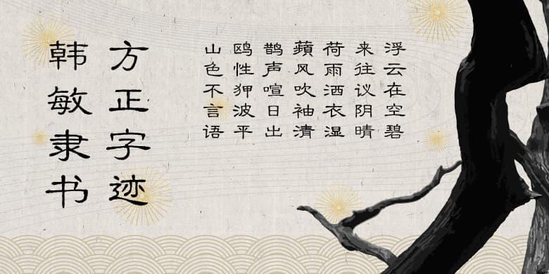 方正字迹-韩敏隶书