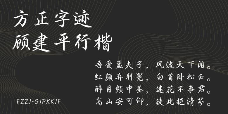方正字迹-顾建平行楷