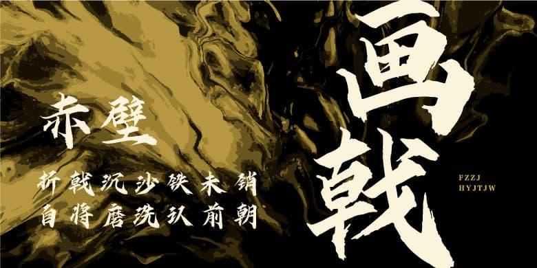 方正字迹-鸿远剑体