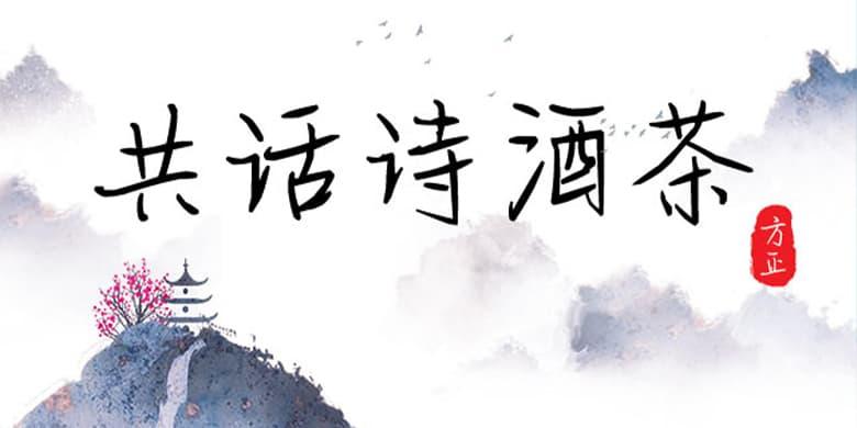 方正手迹-共话诗酒茶