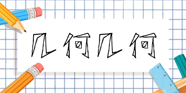 方正手迹-几何几何