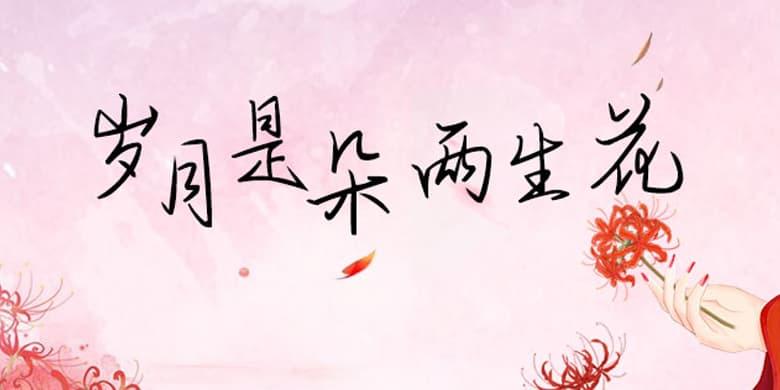 方正手迹-岁月是朵两生花