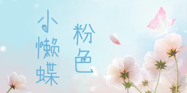 方正手迹-粉色小懒蝶