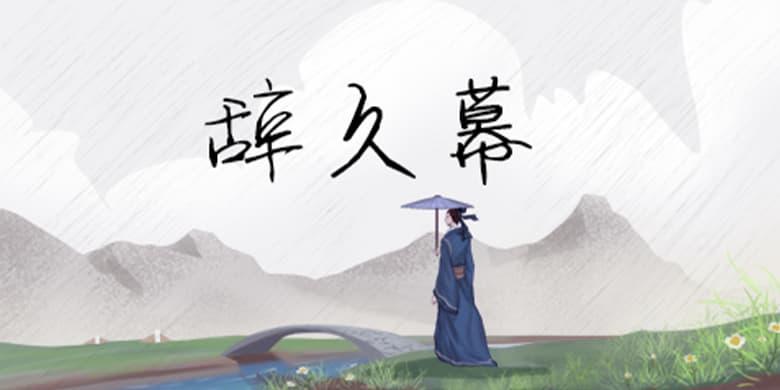 方正手迹-辞久幕